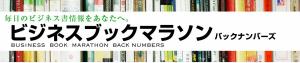 『ストックビジネスの教科書 プロフェッショナル 』 大竹啓裕・著 vol.4562 「ビジネスブックマラソン」バックナンバーズ