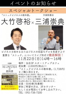 福岡TSUTAYA天神店スペシャルトーク