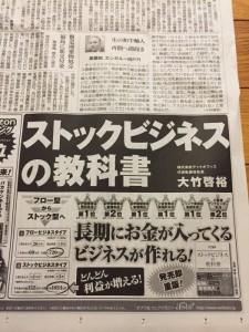 20151117朝日新聞4面3