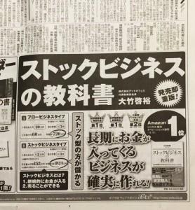 20151215日経朝刊2 (2)