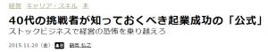 JBpress 日本ビジネスプレス 2