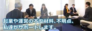 経営サポート体制|池袋・上野・横浜関内のレンタルオフィス・バーチャルオフィスのインスクエア