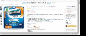 Amazon.co.jp: ジレット プログライド フレックスボール マニュアル 替刃8個入 ドラッグストア