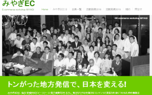仙台宮城のネットショップ勉強会|みやぎEC