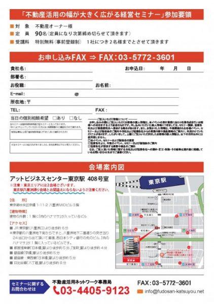 【社内印刷用】不動産セミナーチラシ170513裏ページ