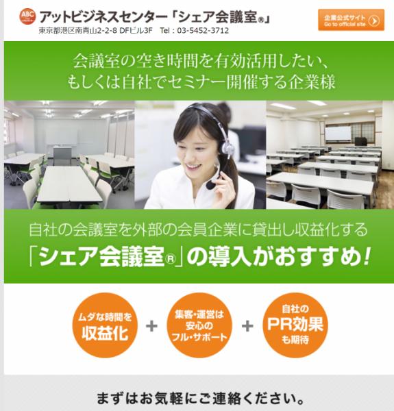 貸し会議室はatOffice (2)