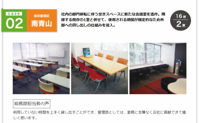 貸し会議室はatOffice (3)