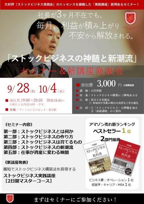 SBAC_実践講座チラシ170903大竹加筆2 (大竹啓裕 さんの変更 2017-09-25)
