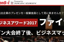 革新ビジネスアワード2017 ファイナルプレゼン大会 イノベーションズアイ:企業情報サイト (2)
