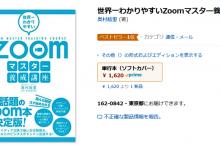 世界一わかりやすいZoomマスター養成講座 奥村絵里 本 通販 Amazon (2)